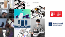 UNIST Recognized for Design Excellence at iF Design Award 2021