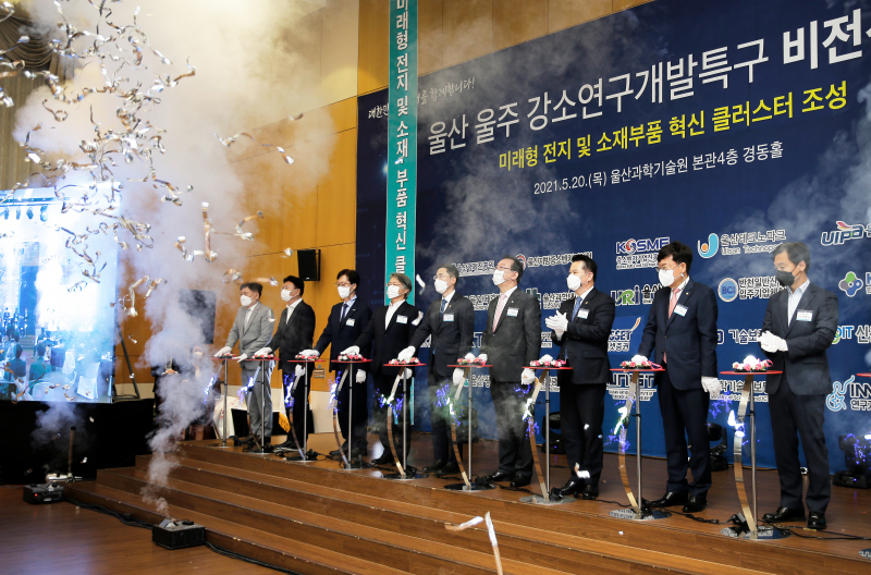 Vision Proclamation Ceremony Held for Ulsan-Ulju Strong Small R&D Special Zone!