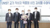 UNIST Delivered Appreciation Plaque to Poet Jong-hae Park