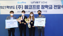 UNIST Receives KRW 10 Million for Scholarship Fund from EcoPro!